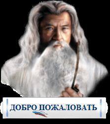 ������� ���� ���� ��� ����? ONLINE ������� �� ����� ���������? ��� �������� ������������� �������� � ������ ������ ������������ ������? �����������. ����� ������ �� ����... ������, �����������, �������. � ���������, MerlinWebDesigner /3996605_Dobro_PojalovatMerlinWebDesigner (223x250, 40Kb)