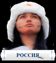 ������� ���� ���� ��� ����? ONLINE ������� �� ����� ���������? ��� �������� ������������� �������� � ������ ������ ������������ ������? �����������. ����� ������ �� ����... ������, �����������, �������. � ���������, MerlinWebDesigner /3996605_RossiyaDobro_Pojalovat (223x250, 31Kb)