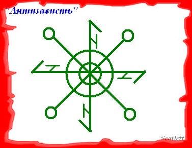 АНТИЗАВИСТЬ3 (377x292, 23Kb)