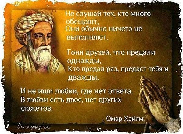 Омар хайям цитаты афоризмы