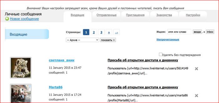 1863153_Lichnaya_perepiska (700x329, 108Kb)