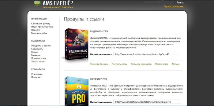 partnerskaya_progaramma (700x347, 59Kb)