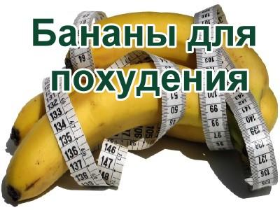 4581506_1366240980_bananasdiet (400x300, 49Kb)