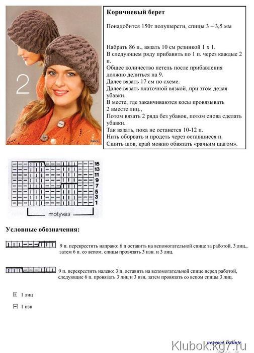beret (505x700, 54Kb)