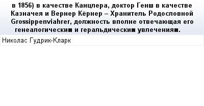 mail_88386111_v-1856-v-kacestve-Kanclera-doktor-Gens-v-kacestve-Kaznacea-i-Verner-Kerner---Hranitel-Rodoslovnoj-Grossippenviahrer-dolznost-vpolne-otvecauesaa-ego-genealogiceskim-i-geraldiceskim-uvlec (400x209, 10Kb)
