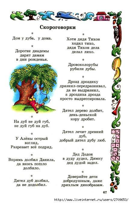 АУДИОСКОРОГОВОРКИ ДЛЯ ДЕТЕЙ 8-9 ЛЕТ СКАЧАТЬ БЕСПЛАТНО