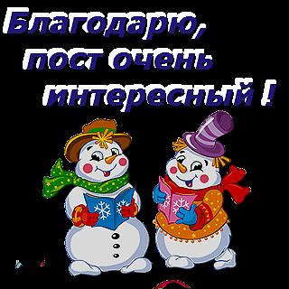 107741475_interesnuyy_post (320x320, 95Kb)