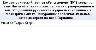 mail_88414864_Ego-ezotericeskij-traktat-_Runy-domov_-1912-soedinal-tezis-Lista-ob-armanistskih-reliktah-s-utverzdeniem-o-tom-cto-drevnaa-runiceskaa-mudrost-sohranilas-v-geometriceskih-konfiguraciah-b (400x209, 13Kb)