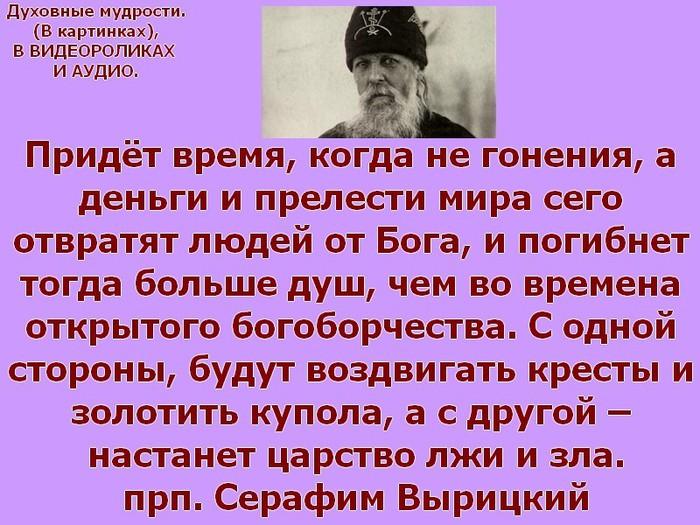 духовное завещание иеромонаха серафима вырицкого хотел повидать