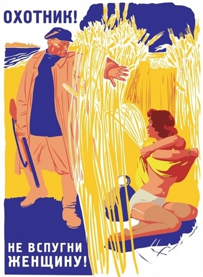 пин-ап плакаты на советскую тематику3 (400x547, 252Kb)