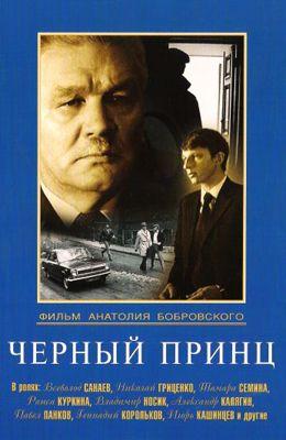 1421244773_Detektivnaya_kinokartina_CHernuyy_princ (260x400, 21Kb)