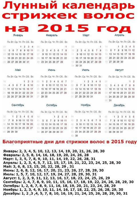 Календарь окрашивания на январь