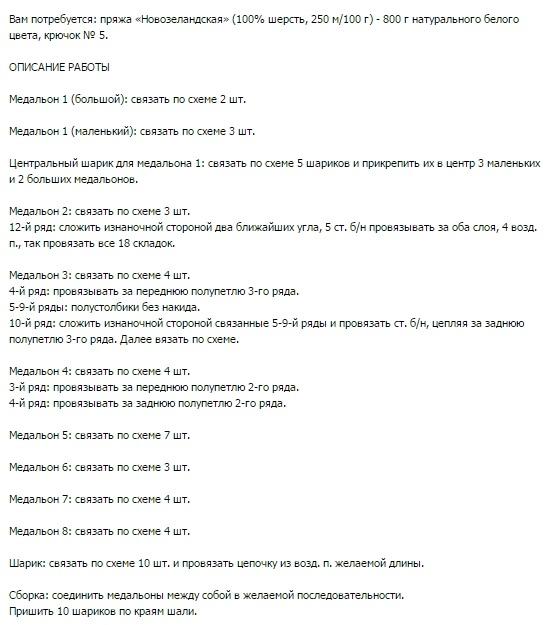 shal-iz-medalionov-kruchok-opisanie (554x625, 190Kb)