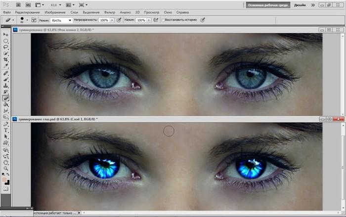 Как на фото сделать глаза на фото ярче