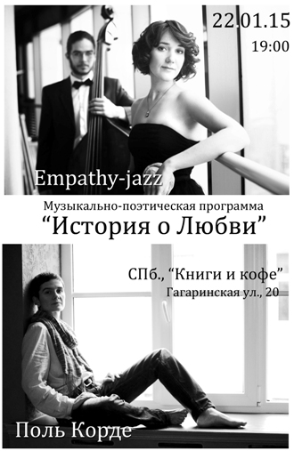 22.01_Poetry_and_jazz (330x507, 100Kb)