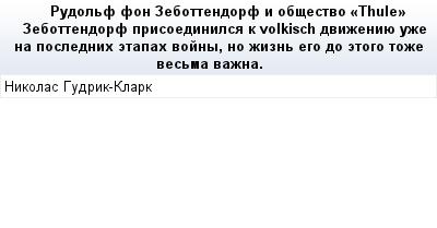 mail_88514624_Rudolf-fon-Zebottendorf-i-obsestvo-_Thule_--------Zebottendorf-prisoedinilsa-k-volkisch-dvizeniue-uze-na-poslednih-etapah-vojny-no-zizn-ego-do-etogo-toze-vesma-vazna. (400x209, 9Kb)