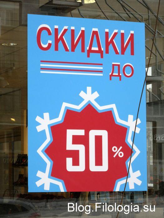 Новогодние скидки 50%/3241858_skidki (525x700, 56Kb)