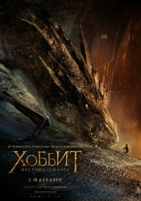 2757491_TheHobbit_3ATheDesolationofSmaug (200x285, 58Kb)