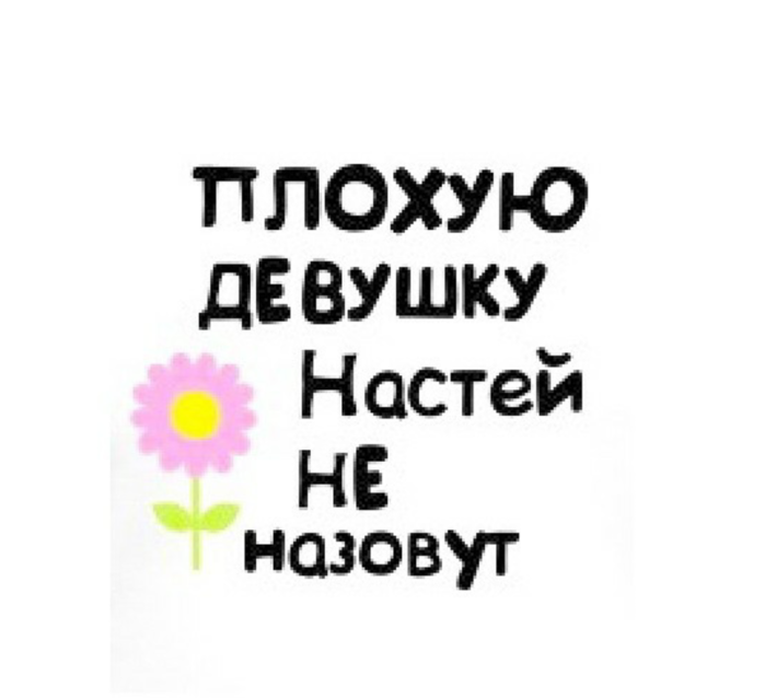 nastya-suchka