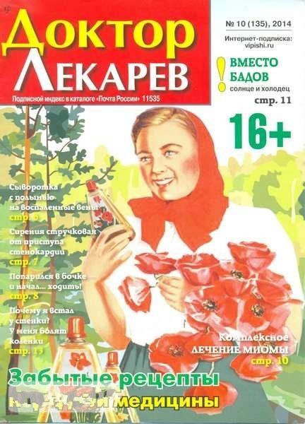 2920236_1421248582_doktorlekarev102014 (432x600, 178Kb)
