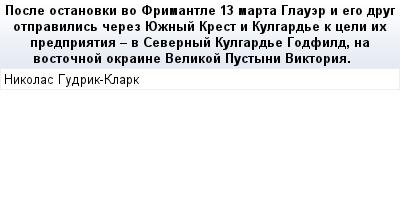 mail_88529354_Posle-ostanovki-vo-Frimantle-13-marta-Glauer-i-ego-drug-otpravilis-cerez-UEznyj-Krest-i-Kulgarde-k-celi-ih-predpriatia---v-Severnyj-Kulgarde-Godfild-na-vostocnoj-okraine-Velikoj-Pustyni (400x209, 11Kb)