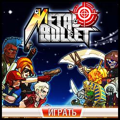 Metal Bulet (248x248, 138Kb)