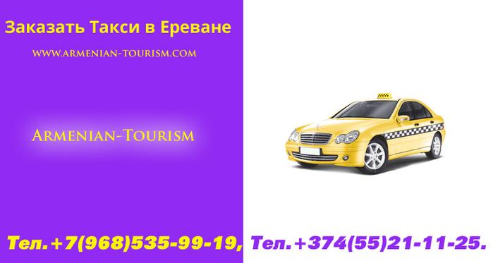 Заказать Такси в Ереване Заказать Ереване Такси (700x373, 138Kb)