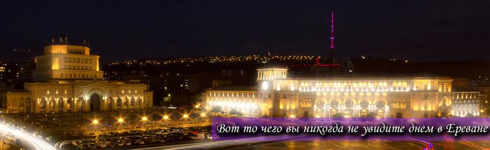 night_yerevan (700x214, 182Kb)