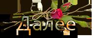 5230261_dalee_roz_s_bant (200x80, 26Kb)
