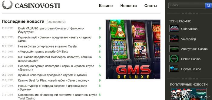 кащино казиновости, играть онлайн бесплатно, играть в автоматы бесплатно, /1421507854_Kazino (700x332, 167Kb)