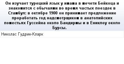 mail_88574043_On-izucaet-tureckij-azyk-u-imama-v-meceti-Bejkoca-i-znakomitsa-s-obycaami-vo-vrema-castyh-poezdok-v-Stambul_-v-oktabre-1900-on-prinimaet-predlozenie-prorabotat-god-nadsmotrsikom-v-anato (400x209, 13Kb)