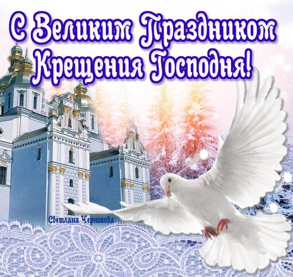 2166819_pozdravlenija_s_kreshheniem_gospodnim_19_janvarja_ (604x572, 111Kb)