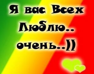 3387964_lublu_vseh (300x238, 25Kb)