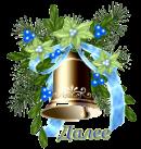 4809770_YaKolokolchik (130x137, 36Kb)