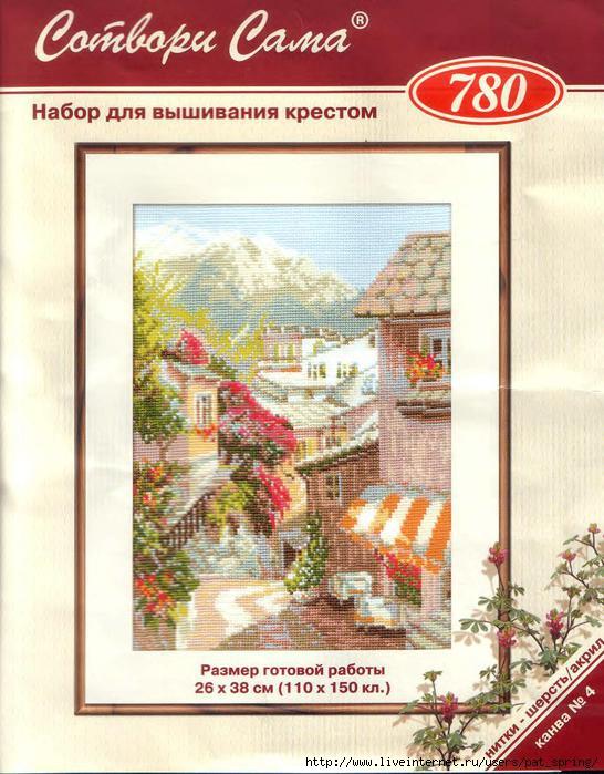 Ital[1].dvorik_780_(tit) (546x700, 215Kb)