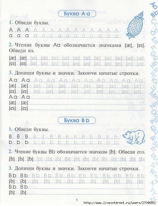 moi_pervije_anglijskije_propisi.page02 (535x700, 270Kb)