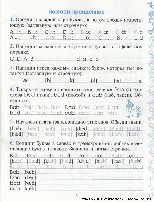 moi_pervije_anglijskije_propisi.page04 (535x700, 298Kb)