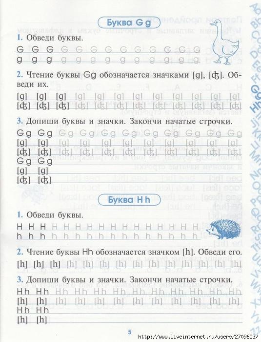 moi_pervije_anglijskije_propisi.page06 (535x700, 269Kb)
