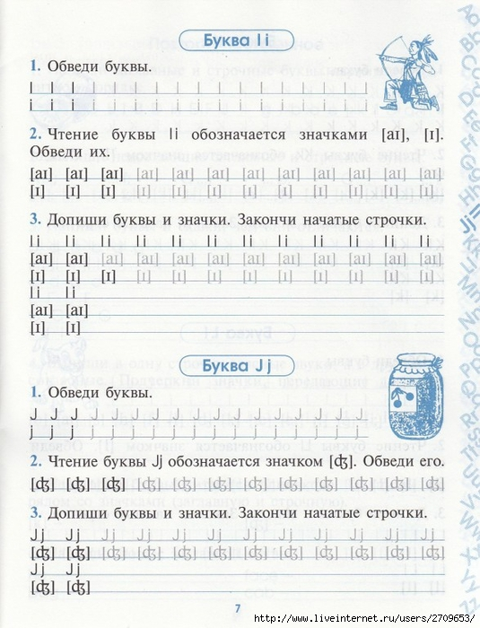 moi_pervije_anglijskije_propisi.page08 (535x700, 270Kb)