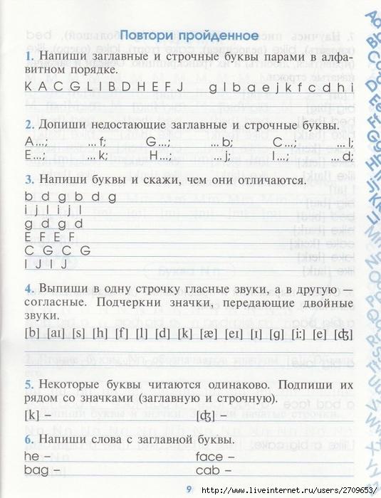 moi_pervije_anglijskije_propisi.page10 (535x700, 265Kb)
