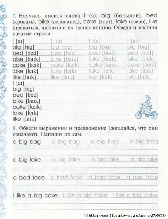 moi_pervije_anglijskije_propisi.page11 (535x700, 276Kb)