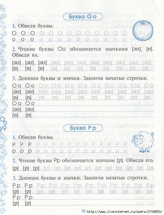 moi_pervije_anglijskije_propisi.page13 (535x700, 264Kb)