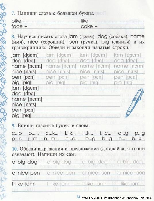 moi_pervije_anglijskije_propisi.page15 (535x700, 286Kb)