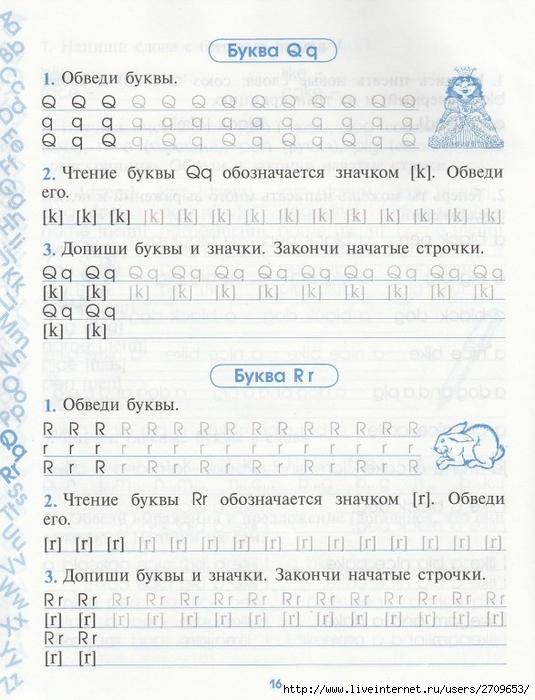 moi_pervije_anglijskije_propisi.page17 (535x700, 266Kb)