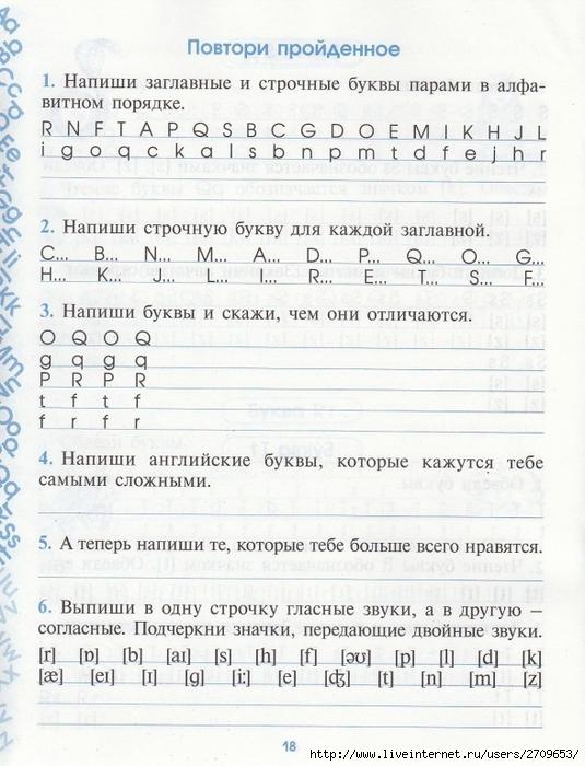 moi_pervije_anglijskije_propisi.page19 (535x700, 269Kb)