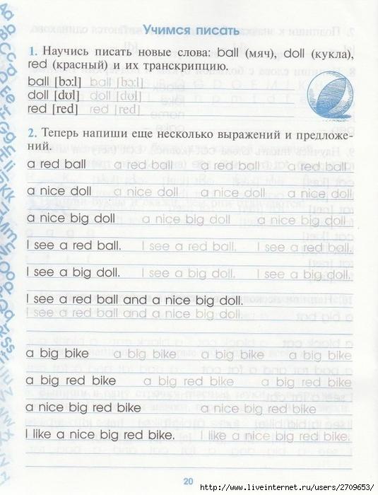 moi_pervije_anglijskije_propisi.page21 (535x700, 259Kb)