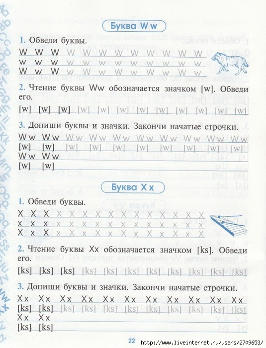 moi_pervije_anglijskije_propisi.page23 (535x700, 266Kb)