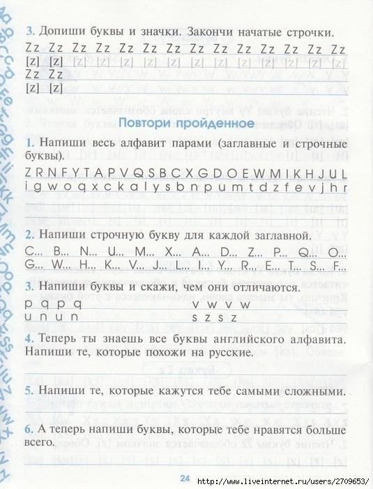 moi_pervije_anglijskije_propisi.page25 (535x700, 266Kb)