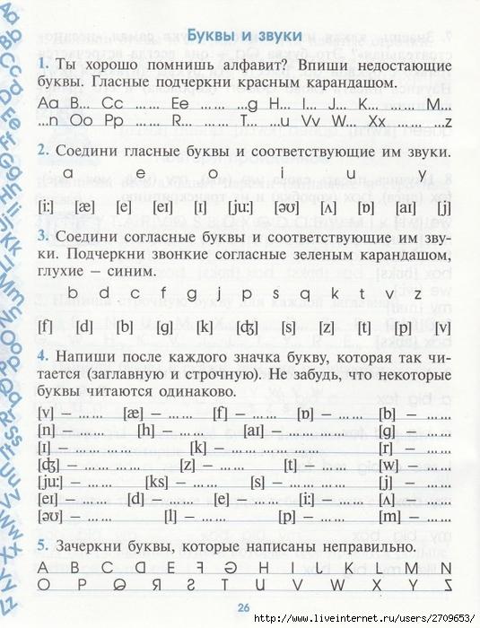 moi_pervije_anglijskije_propisi.page27 (535x700, 292Kb)
