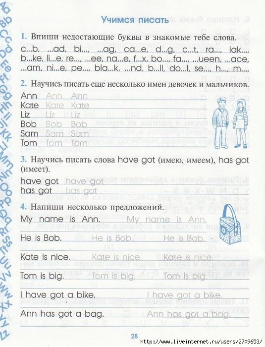 moi_pervije_anglijskije_propisi.page29 (535x700, 274Kb)